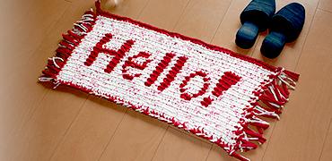 ズパゲッティの玄関マットをご紹介します。立ち上がりのない、2本取り「すじ編み」で編んでいくのが特徴的です。2本取りで編む「模様編み」の編み方 もご紹介します。